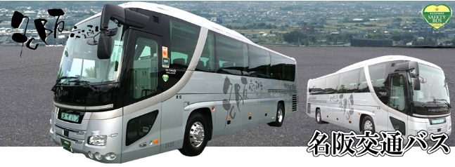 名阪交通バス写真