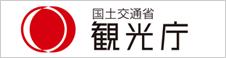 国土交通省観光庁