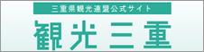 公益社団法人 三重県観光連盟
